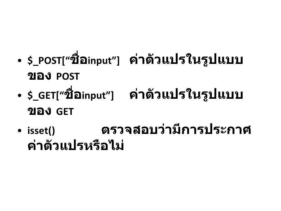 $_POST[ ชื่อinput ] ค่าตัวแปรในรูปแบบของ POST